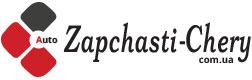 Брусилов магазин Zapchasti-chery.com.ua